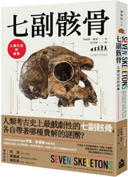 七副骸骨:人類化石的故事 Seven Skeletons: The Evolution of the World's Most Famous Human Fossils