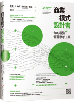 The Business Model Book 商業模式設計書