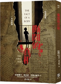 The Fact of a Body: A Murder and a Memoir 撕開的真相