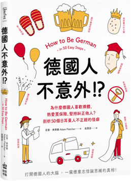 德國人不意外!? How to be German in 50 easy steps