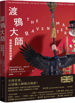 The Ravenmaster 渡鴉大師